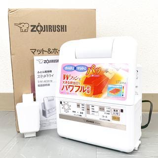 ゾウジルシ(象印)の新品同様 ZOJIRUSHI 象印 布団乾燥機 衣類乾燥機 RF-AC20(衣類乾燥機)