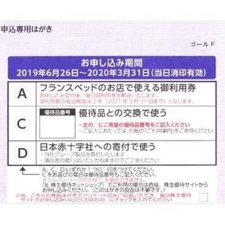 フランスベッド株主優待券 1万円分 x 4枚(その他)