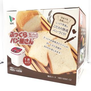 新品同様 MKセイコー ホームベーカリー  ふっくらパン屋さんHBS-100W(ホームベーカリー)