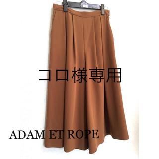 アダムエロぺ(Adam et Rope')のアダム エ ロペ  ADAM ET ROPE ガウチョパンツ(その他)