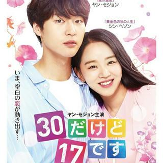 韓国ドラマ、30だけど17です