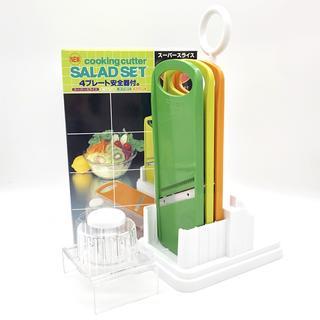 野菜調理器 サラダセット 日本製 キッチン用品 調理器具 キッチン 住まい用品(調理道具/製菓道具)