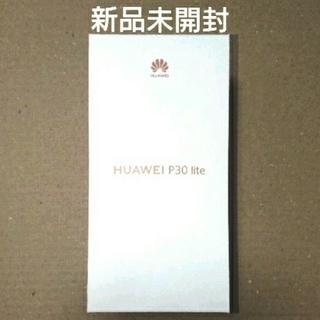 ANDROID - 新品未開封 Huawei P30 lite ブラック MAR-LX2J 国内正規