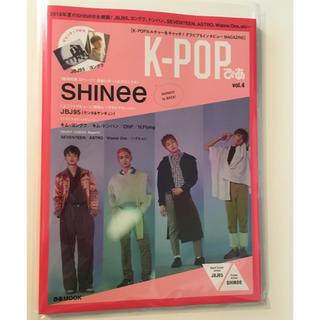 シャイニー(SHINee)のSHINee K-POP ぴあ 未使用(K-POP/アジア)