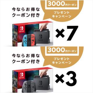 Nintendo Switch - 【10台】Nintendo Switch 任天堂 スイッチ 本体 クーポン付き