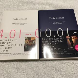 アダムエロぺ(Adam et Rope')のK.K closet : スタイリスト菊池京子の365日 2巻セットオシャレ女子(ファッション)