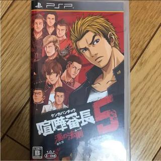 プレイステーション(PlayStation)の喧嘩番長5 psp(携帯用ゲームソフト)
