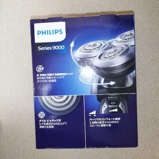 PHILIPS - フィリップス 電気シェーバー S9551/26