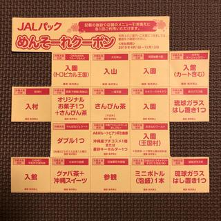 JAL(日本航空) - JALパック めんそーれクーポン 沖縄本島 2名分