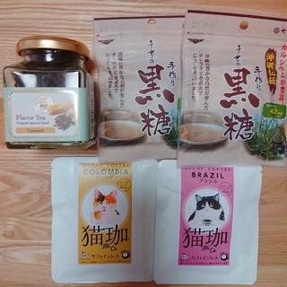 LUPICIA - カリス成城 キャラメルティー 紅茶 黒糖 珈琲2袋 5点《新品未開封》キャラメル