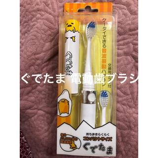 サンリオ - ぐでたま 電動歯ブラシ