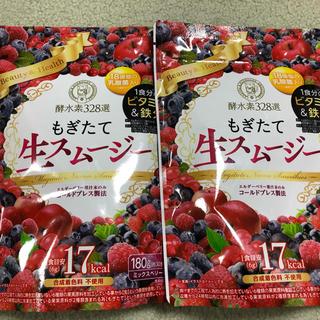 もぎたて生スムージー 2袋(ダイエット食品)