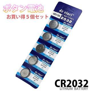 コイン形リチウム電池 CR2032 ボタン電池 5個セット ポイント消化(その他 )