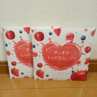 すっきりレッドスムージー2箱(60包)(ダイエット食品)
