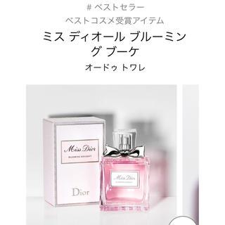 Dior - Dior ミス ディオールブルーミング ブーケオードゥトワレ香水プレゼントに