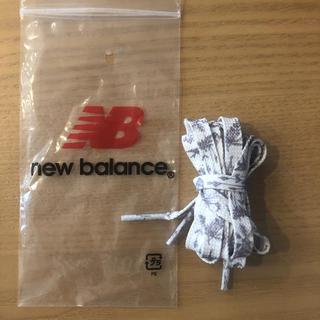 ニューバランス(New Balance)のニューバランス くつひも(その他)