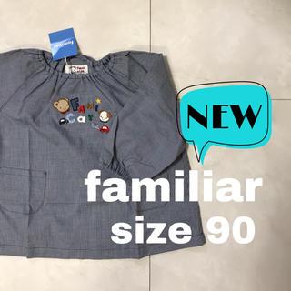 familiar - 《新品》 familiar 男の子 スモッグ 90
