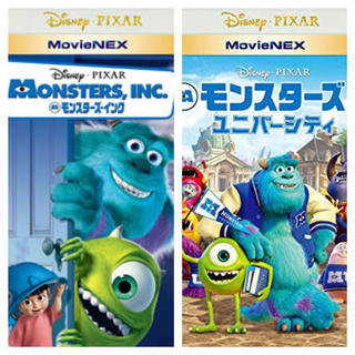【DVDのみ】モンスターズインク 2作品