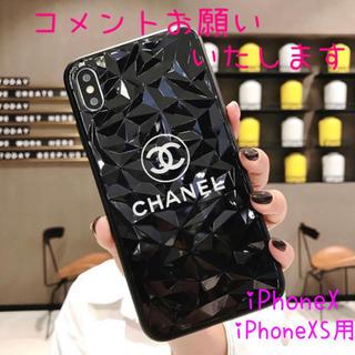 シャネル♡iPhoneケース  X・XS用  セール中!