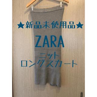 ZARA - ★新品未使用品★ ZARA リブニット ロングスカート Mサイズ