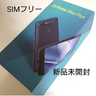 SIMフリー【購入証明書同封】 ASUS ZenFone Max Plus