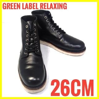 グリーンレーベルリラクシング(green label relaxing)の磨いて綺麗に♪green label relaxing ブーツ 26cm(ブーツ)