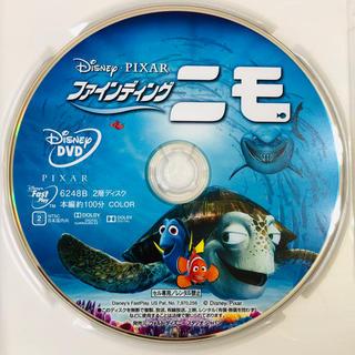 Disney - ファインディングニモ DVDのみ! 未再生 国内正規品 ディズニー ピクサー