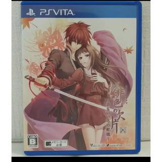 PlayStation Vita - 緋色の欠片 〜おもいいろの記憶〜