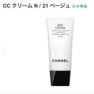 シャネル(CHANEL)のシャネル CCクリーム(BBクリーム)