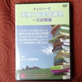 チェルシー式 英検1級 突破 講座DVD(資格/検定)