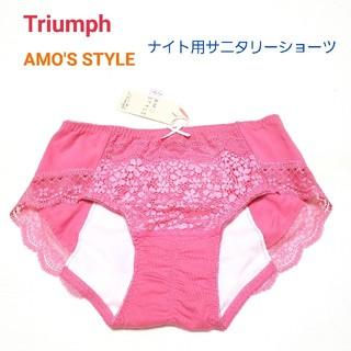 Triumph - Triumph AMO'S STYLE ナイト用サニタリーショーツ M ピンク