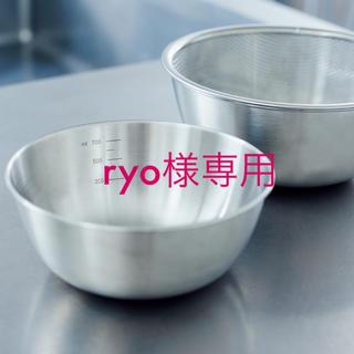 ムジルシリョウヒン(MUJI (無印良品))のryo様専用(調理道具/製菓道具)