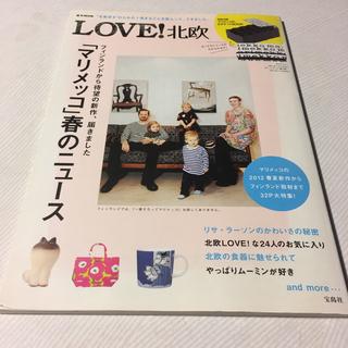 マリメッコ(marimekko)のLOVE 北欧  マリメッコ 雑誌 雑誌のみ(ファッション)