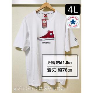 CONVERSE - 新品タグ付き 大きいサイズ4L コンバース Tシャツ