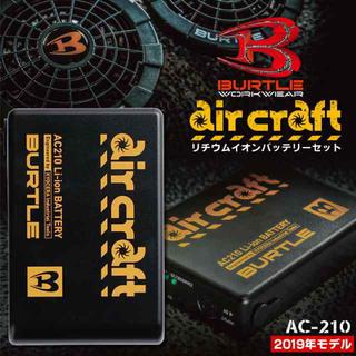 バートル(BURTLE)のシンイチ様専用 air craft(空調服バッテリー)(バッテリー/充電器)