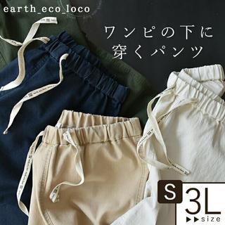 エコロコ ワンピの下に履くパンツ ホワイト