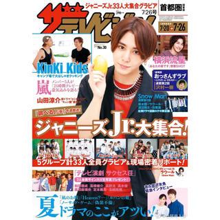 Hey! Say! JUMP - ザテレビジョン 7/26号 山田涼介
