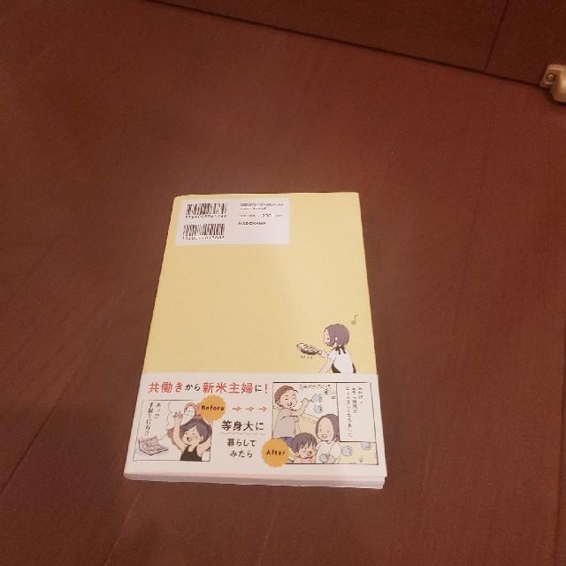 角川書店(カドカワショテン)の美品 年収300万しあわせ生活 エンタメ/ホビーの本(ビジネス/経済)の商品写真