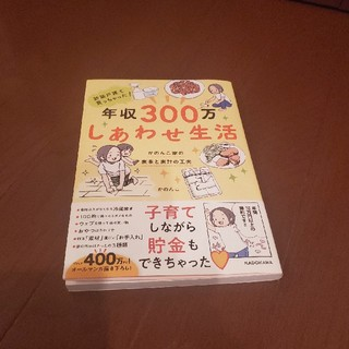 カドカワショテン(角川書店)の美品 年収300万しあわせ生活(ビジネス/経済)