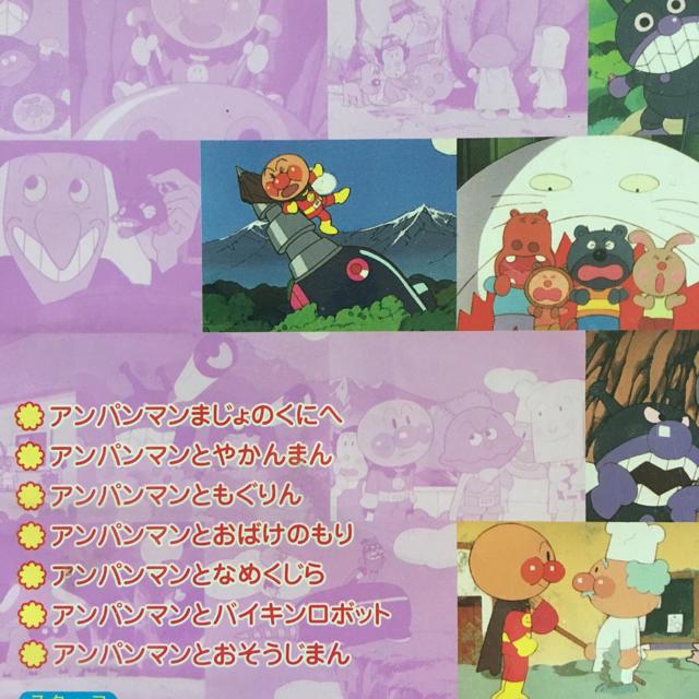 アンパンマン(アンパンマン)のDVD アンパンマン  エンタメ/ホビーのDVD/ブルーレイ(キッズ/ファミリー)の商品写真