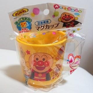 アンパンマン - アンパンマン  コップ   食洗機OK  新品未使用