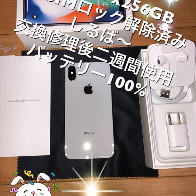 iPhone(アイフォーン)の iPhone x256しるばー スマホ/家電/カメラのスマートフォン/携帯電話(スマートフォン本体)の商品写真