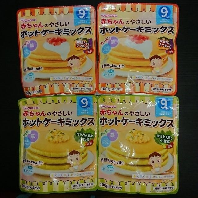 ミックス ケーキ 和光堂 ホット ホットケーキミックス600g