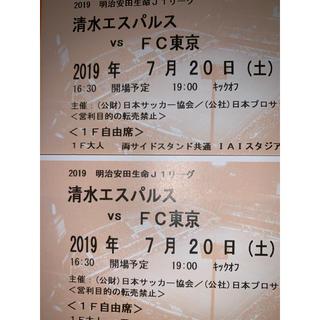 7/20 清水エスパルスvsFC東京 1階大人ペア