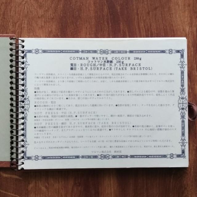 Maruman(マルマン)のマルマン F0スケッチブックコットマン荒目 S10 エンタメ/ホビーのアート用品(スケッチブック/用紙)の商品写真