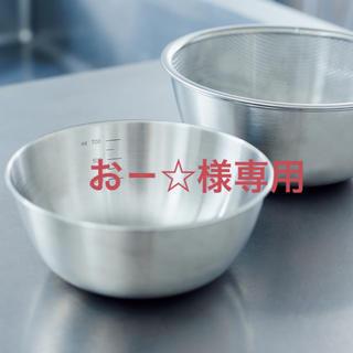 ムジルシリョウヒン(MUJI (無印良品))の  お-☆様専用(調理道具/製菓道具)