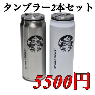 Starbucks Coffee - 韓国限定⭐️新品未使用 スターバックス タンブラー ストロー付き 2個セット
