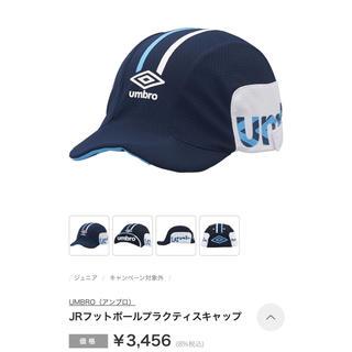 UMBRO - アンブロ umbro サッカー 幼児 キッズ キャップ 帽子