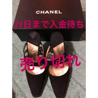 シャネル(CHANEL)の☆売り切れました☆シャネル ミュール CHANEL ミュール(ミュール)
