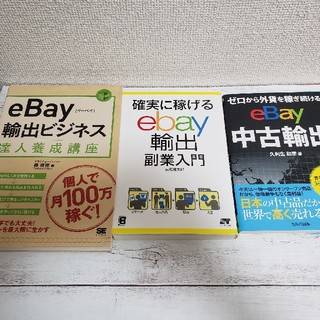 ebay 輸出 本 3冊セット 参考書 副業 物販 転売